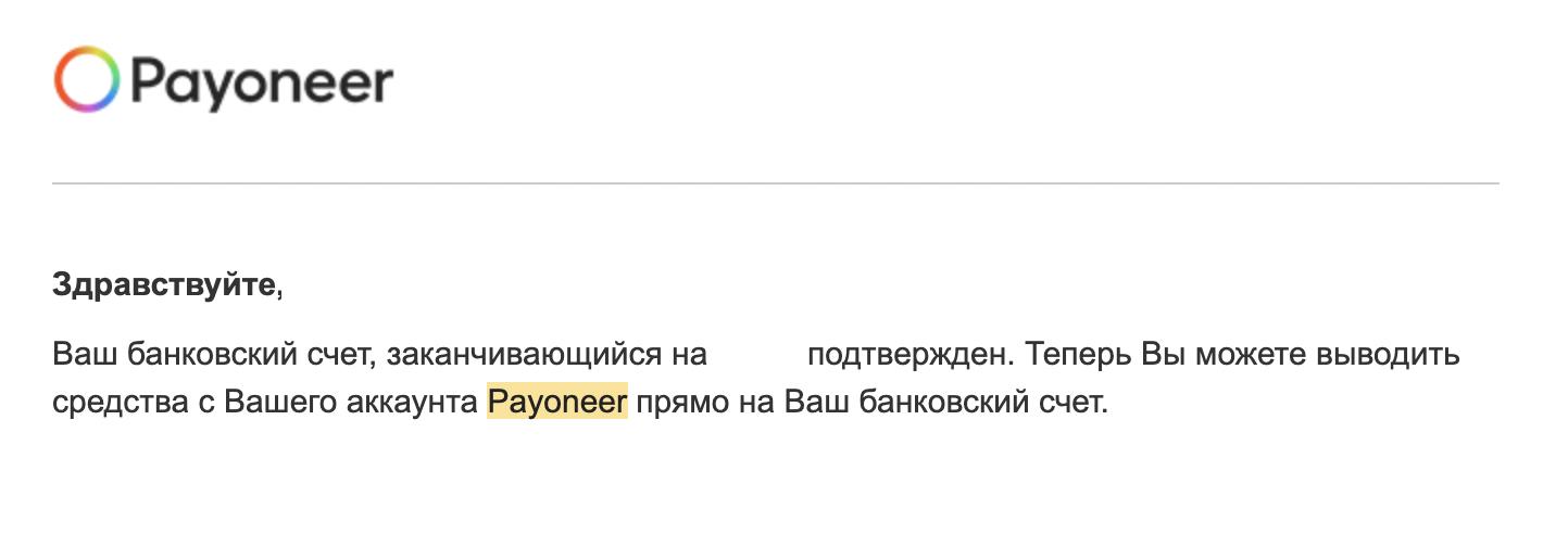 подтверждение о добавлении счета в Payoneer